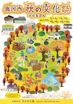 11月秋の文化祭-1-283x400.jpg