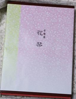 hanasiori3.jpg