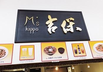kippo2.jpg